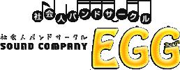 札幌市の社会人音楽サークル|サウンドカンパニーEGG